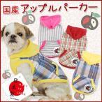 犬 服 夏 春 セール 犬服 エアバルーン 国産アップル パーカー ドッグウエア 小型犬 ダックス