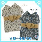 [春夏 新作]  犬 服 ドッグウェア 国産甚平(鯉) エアバルーン 着物