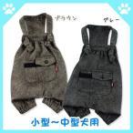 [秋冬 新作]  犬 服 ドッグウェア ツイードオーバーオール エアバルーン