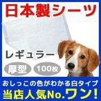 犬 ペットシーツ 国産ペットシーツ 厚型 レギュラー 100枚 単品 [ペットシート 犬のトイレ用品]