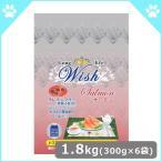 ウィッシュ サーモン 1歳〜 1.8kg (300g×6袋)  【ウィッシュ(Wish)】 低アレルゲン 成犬 高齢犬