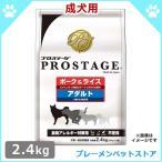 プロステージ ポーク&ライスアダルト 2.4kg(800gX3) 1歳までの成犬 ドッグフード ペットフード ドライフード