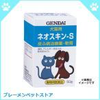 【現代製薬】ネオスキン−S 50g 皮膚病用軟膏治療薬 ペット用品(動物用医薬品)