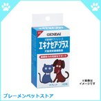 【現代製薬】 エキナセア プラス 48粒 犬猫用 風邪対策 サプリメント