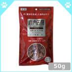鹿肉五膳ライト 50g (ドッグフード/犬用おやつ/犬のおやつ・犬のオヤツ・いぬのおやつ/ドックフード)(サプリメント・漢方)