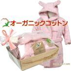 オーガニックコットン ベビーバスローブ ピンク(出産祝い 女の子 名入れギフト プレゼント)