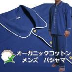 オーガニックパジャマ メンズ 長袖 紳士用 パジャマ ブルー