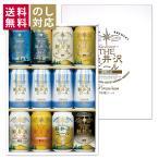 お歳暮 御歳暮 ビール ギフト beer 送料無料 軽井沢ビール クラフトビール 詰め合せ セット 飲み比べ 地ビール 内祝 出産内祝 プレゼント 350ml缶×12本 G-JA