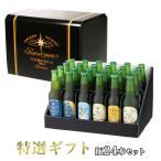 お歳暮 御歳暮 ビール ギフト beer 軽井沢ビール クラフトビール 詰め合せ セット 飲み比べ 内祝い 出産内祝い プレゼント 特選瓶セット 330ml瓶×24本 T-BH