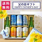 父の日 ビール ギフト 送料無料 プレゼント 飲み比べ 詰め合せ 軽井沢ビール クラフトビール 限定 330ml瓶×2本 350ml缶×6本 G-RI