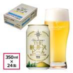 母の日 ビール ギフト 母の日ギフト 2019 詰め合わせ 飲み比べ プレゼント 軽井沢ビール クラフトビール  24缶 ケース クリア 350ml缶×24本 1ケース