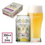送料無料 THE軽井沢ビール 白ビール(ヴァイス)24缶