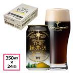 母の日 ビール ギフト 母の日ギフト 2019 詰め合わせ 飲み比べ プレゼント 軽井沢ビール クラフトビール  24缶 ケース 黒ビール ブラック 350ml×24本 1ケース