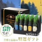 ビール お酒 ギフトセット 飲み比べ クラフトビール THE軽井沢ビール 特選瓶セット 330ml瓶15本 日本画家 千住博画伯ラベル craft beer