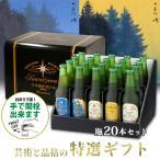 お中元 御中元 ビール ギフト クラフトビール 軽井沢ビール 地ビール  特選瓶セット 330ml瓶20本 日本画家 千住博画伯名画ラベル