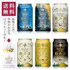 ビール 飲み比べ 軽井沢ビール クラフトビール 詰め合せ セット クリスマス プレゼント BBQ 手土産 地ビール 350ml缶×6本 人気の定番6種