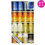 秋季限定 ビール お酒 飲み比べ ギフトセット クラフトビール 高原の錦秋(赤ビール)入り 350ml缶16本 craft beer