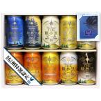 秋季限定 ビール お酒 飲み比べ ギフトセット クラフトビール 高原の錦秋(赤ビール)入り 350ml缶10本 craft beer