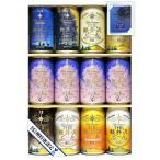 お中元 ビール お酒 ギフトセット 飲み比べ クラフトビール THE軽井沢ビール 350ml缶12本 日本画家 千住博画伯名画ラベル
