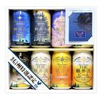 お中元 ビール お酒 ギフトセット 飲み比べ クラフトビール THE軽井沢ビール 350ml缶8本 日本画家 千住博画伯名画ラベル craft beer