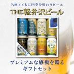 お中元 御中元 ビール ギフト 地ビール 軽井沢ビール クラフトビール 詰め合わせ セット 350ml缶×8本 日本画家 千住博画伯名画ラベル G-GZ