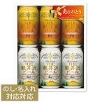 早割 お歳暮 御歳暮 ビール ギフト 軽井沢ビール クラフトビール 詰め合せ セット 飲み比べ 内祝い 出産内祝い お祝い お礼 紅白セット 350ml缶6本 G-HD