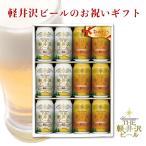 母の日 ビール ギフト 母の日ギフト 2019 詰め合わせ 飲み比べ プレゼント 軽井沢ビール クラフトビール 内祝 紅白セット 赤ビール・白ビール 350ml缶12本 G-HE