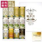 クラフトビール ギフト 出産内祝い 内祝い 結婚内祝い ビール 軽井沢ビール 飲み比べ 名入れ 詰め合わせ のし 名入れ 発泡酒 香りのクラフト柚子 350ml缶×12本