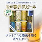 お中元 御中元 ビール ギフト 地ビール 軽井沢ビール クラフトビール 詰め合わせ セット 330ml瓶×2本 350ml缶×2本 日本画家 千住博画伯名画ラベル G-MS