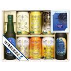 秋季限定 ビール お酒 飲み比べ ギフトセット クラフトビール 高原の錦秋(赤ビール)入り 330ml瓶2本 350ml缶6本 craft beer