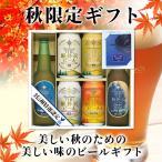 秋季限定 ビール お酒 飲み比べ ギフトセット クラフトビール 高原の錦秋(赤ビール)入り 330ml瓶2本 350ml缶4本 craft beer