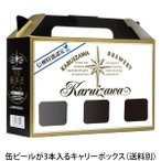 ビール 軽井沢ビール 缶3本用 キャリーボックス