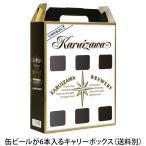 ビール 軽井沢ビール 缶6本用縦 キャリーボックス