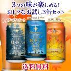 【送料無料】ビール 地ビール クラフトビール 詰め合わせ 飲み比べ 3缶セット THE軽井沢ビール プレミアムクリア、プレミアムダーク、高原の錦秋(赤ビール)