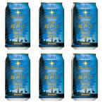 ビール パーティー BBQ キャンプ 軽井沢ビール セット クラフトビール 地ビール 軽井沢 土産 プレミアムクリア 350ml缶×6本セット  千住博画伯名画ラベル