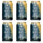 ビール 地ビール クラフトビール THE軽井沢ビール プレミアムダーク 6缶セット 日本画家 千住博画伯名画ラベル