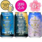 地ビール お花見セット クラフトビール 3缶セット THE軽井沢ビール プレミアムクリア・プレミアムダーク・桜花爛漫プレミアム craft beer