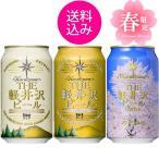 地ビール お酒 ビールセット 飲み比べ クラフトビール 3缶セット プチギフト THE軽井沢ビール クリア・ダーク・桜花爛漫プレミアム craft beer
