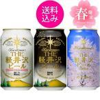 地ビール 飲み比べ クラフトビール 3缶セット THE軽井沢ビール 白ビール・黒ビール・桜花爛漫プレミアム 千住博デザインラベル craft beer