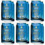 ビール 地ビール クラフトビール セット プレミアムクリア THE軽井沢ビール12缶セット 日本画家 千住博画伯名画ラベル