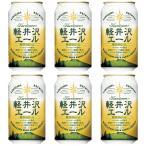 ビール クラフトビール 軽井沢ビール 地ビール 人気 おすすめ 軽井沢エール エクセラン 350ml缶×6本セット
