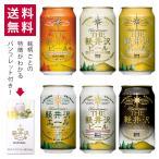 ハロウィン パーティー 軽井沢ビール ビール ギフト