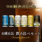 ビール 地ビール クラフトビール 飲み比べ セット 詰