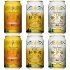 地ビール 飲み比べ お酒 クラフトビール 赤ビール 白ビール プレミアムエール 3種6缶セット THE軽井沢ビール craft beer