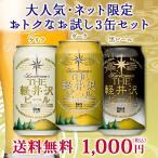 送料込 プチギフト お試し3缶セット THE軽井沢ビール 浅間名水(クリア・ダーク・ブラック)