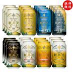 地ビール 飲み比べ お酒 クラフトビール 定番全種入り24缶セット THE軽井沢ビール craft beer