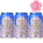 地ビール お酒 ビールセット クラフトビール 3缶セット THE軽井沢ビール 桜花爛漫プレミアム 日本画家 千住博デザインラベル craft beer