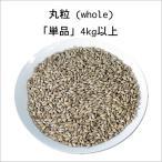 Weyermannウィート、小麦(EBC3.5〜4.5)「単品」4kg以上ホール(丸粒)