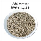 Weyermannウィート、小麦(EBC3.5〜4.5)「混合」4kg以上ホール(丸粒)