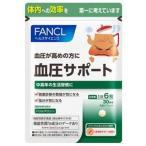 ファンケル FANCL 血圧サポート 約30日分 180粒 送料無料 あすつく